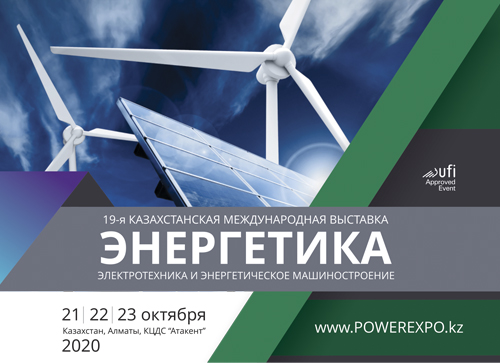 Powerexpo Almaty 2020 brochure rus